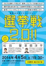 高野山大学ナイトレクチャー選挙戦2.0